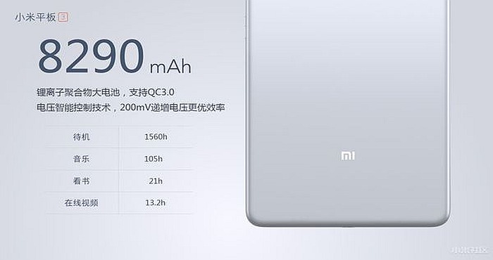 Upcoming Xiaomi Mi Pad 3 and Mi Pad 3 Pro Xiaomi Mi Pad 3 battery 2