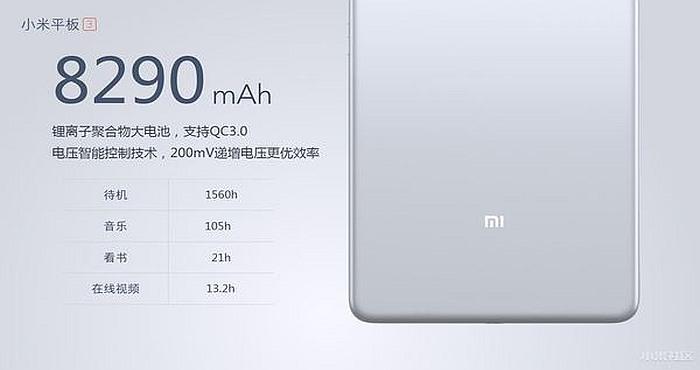 Upcoming Xiaomi Mi Pad 3 and Mi Pad 3 Pro Xiaomi Mi Pad 3 battery 2